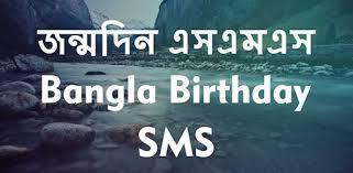 bangla birthday sms apps on google play
