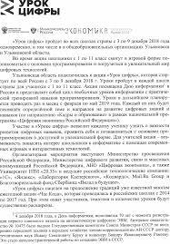 Урок цифры - 3 Декабря 2018 - МКОУ Забалуйская СШ