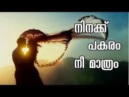 pranayam malayalam emotional love status r tic love