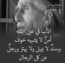 الأب في عيني أبنته رجل عن كل الرجال Cool Words Arabic Love