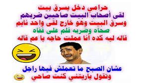أحلى نكت مصرية 2019 أجمل وأجمد صور نكت جامدة مضحكة جدا الجزء