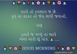 best gujarati good morning quotes images