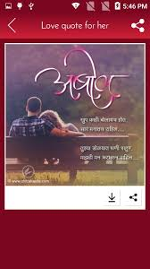 love quotes for her marathi for android apk