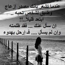 عبارات حزينه عن الحب والفراق كلام جريح للعشاق صور حزينه