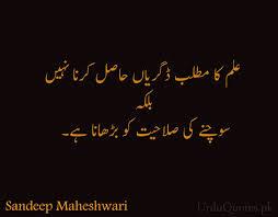 famous sandeep maheshwari quotes in urdu urdu quotes