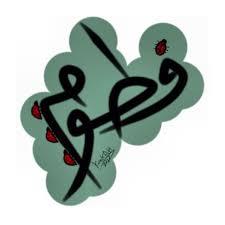 صور اسم فاطمه رمزيات مكتوب عليها فاطمه خلفيات حرف F