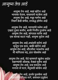 आयुष्य तेच आहे marathi poems