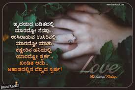 heart touching love quotes in kannada jnana kadali com telugu