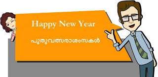 happy new year wishes messages in malayalam hello friends today