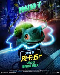 Six New International Posters For WB's DETECTIVE PIKACHU Focus On ...