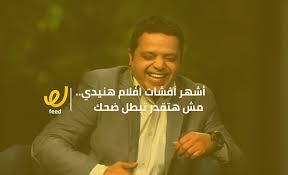 افشات افلام محمد هنيدي مش هتقدر تبطل ضحك