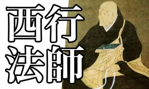"""「藤原定家」の画像検索結果"""""""