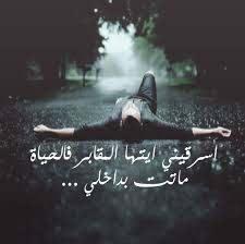 كلام حزين جدا الكلام الحزين له اثر مخيف صباح الورد