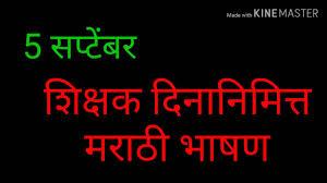 marathi bhashan
