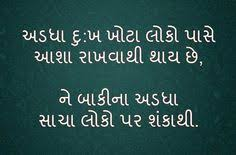 best gujarati quotes images gujarati quotes quotes thoughts