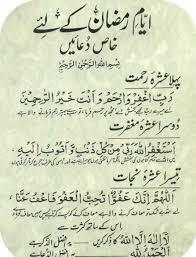 Ramadan Dua List 2020