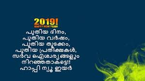 happy new year messages and wishes in malayalam for whatsapp
