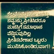 best kannada quotes on life and love movierulz in