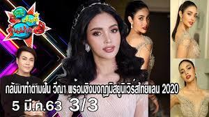 กลับมาทำตามฝัน วีณา พร้อมชิงมงกุฎมิสยูนิเวิร์สไทยแลน 2020 I  เม้าท์มันส์คันปาก 5/3/63 - YouTube