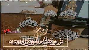 أجمل تهنئة زوجي رمضان كريم2020 حالات واتس اب رمضان 2020 Youtube