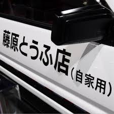 2 Pcs 29 70cm Refective Sheeting Initial D Fujiwara Tofu Shop Sticker Decal Car Bumper Window Funny Drift Rear Window Sticker Stickers Aliexpress