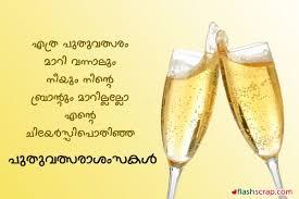 malayalam new year greetings happy new year pics