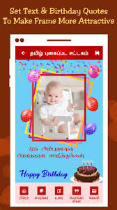 tamil birthday photo editor and birthday greetings for android