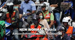 ชมคลิป: New Normal คืออะไร สังคมจะเกิดการเปลี่ยนแปลงมากน้อยแค่ไหน ...