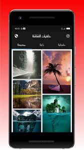خلفيات Hd For Android Apk Download