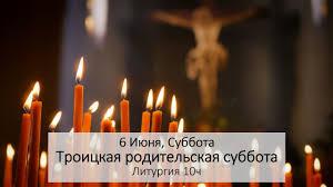 Троицкая родительская суббота. 10 ч. Литургия - YouTube