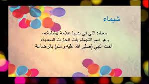 صور اسم شيماء شيماء صور اسمك تعبر عن شخصيتك اروع روعه