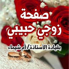 ز وجي حبيب ع مري Zawji Habib Omri Home Facebook