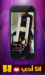 صور حرف H مزخرفة 2019 بدون نت For Android Apk Download