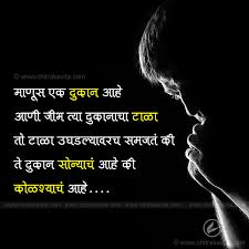 royalty marathi inspirational quotes on life challenges