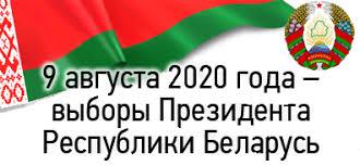 Об образовании участка для голосования по выборам Президента ...
