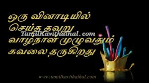 tamil quotes for whatsapp status valkai life thavaru images