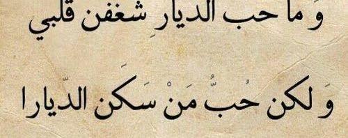 """Image result for hالشعر العربي"""""""