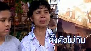 เรื่องเด่นเย็นนี้ | ชาวบ้านชุมชนตากสิน 23 เล่าทั้งน้ำตานาทีเพลิงไหม้  ทำบ้านเรือนเสียหาย 87 หลัง - ข่าวช่อง3 CH3 Thailand NEWS - ดูทีวีออนไลน์