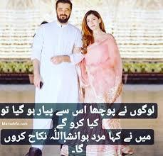 amazing quotes in urdu husband wife quotes in urdu jumma mubarak