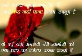 hindiloveshayaris in