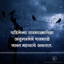 marathi quotes paaus