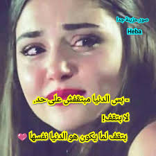 صور للفيس بوك حزينه صو مؤثرة ومحزنة للفيس بوك احضان الحب