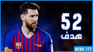 جميع اهداف ميسى مع برشلونة 2019 52 هدف Youtube