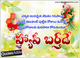 birthday wishes for brother in law in telugu