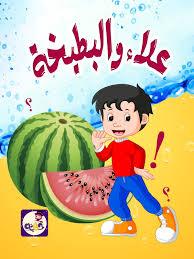 قصة علاء والبطيخة قصة مضحكة للاطفال قصص مصورة للاطفال بتطبيق