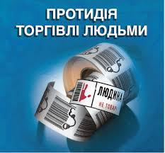 Сайт Голованівської райдержадміністрації — Людина – не товар! Протидія  торгівлі людьми.