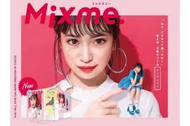 画像】MiXmeプリクラ機モデルは誰?マリア愛子で可愛いと話題【Wiki ...
