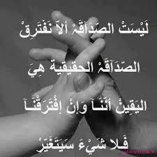 كلمات في الصديق اجمل ما يقال عن الصديق صور حزينه