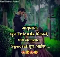 मराठी best friendship quotes images marathi shayari pics