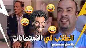 حال الطالب المصري في الامتحانات في رمضان Youtube